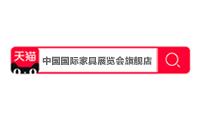 中国国际家具展天猫旗舰店